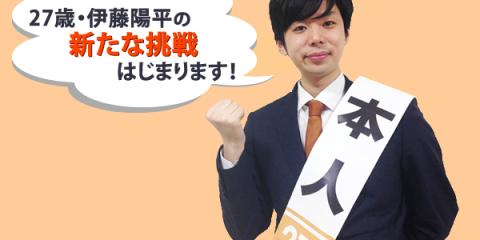 itoyohei_27-honnin_birthday