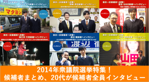 senkyo_banner