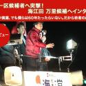 tokyo1_kaieda_interview
