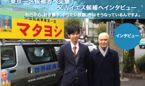 tokyo1_matayoshi_interview