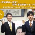 tokyo1_nozaki_interview_