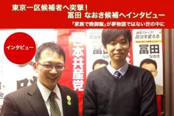 tokyo1_tomita_interview