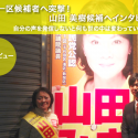 tokyo1_yamada_interview