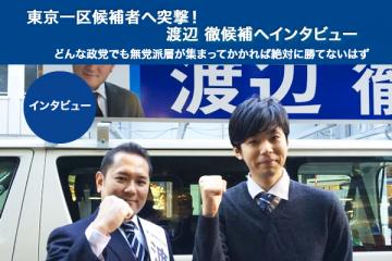 tokyo_watanabe_interview