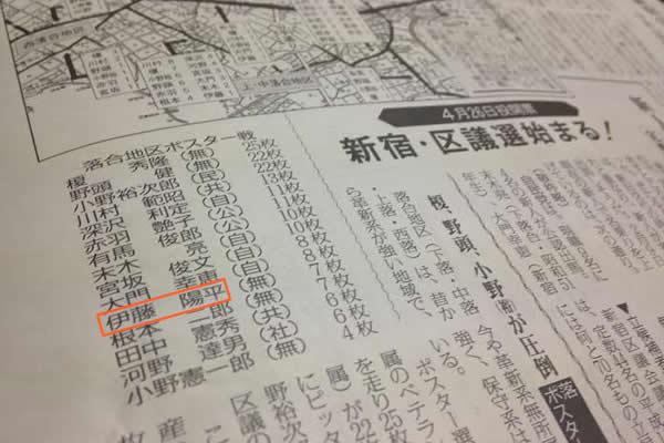 newspaper_shinjuku