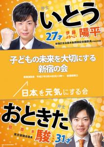 poster_a3_otokita_genki0210