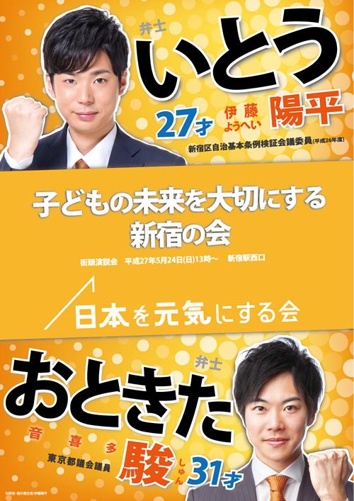 poster_a3_otokita_genki