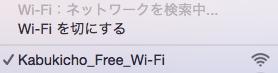 kabukicho_wifi