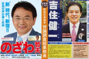 2018年新宿区長選挙がわかる!吉住健一・のざわ哲夫候補者まとめて比較 ...