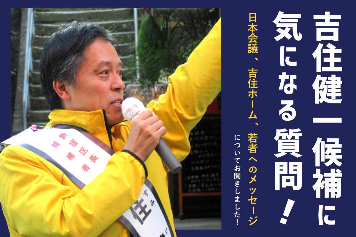 新宿区長選挙候補者質問Pt.1「吉住健一候補、日本会議や吉住ホームとの ...